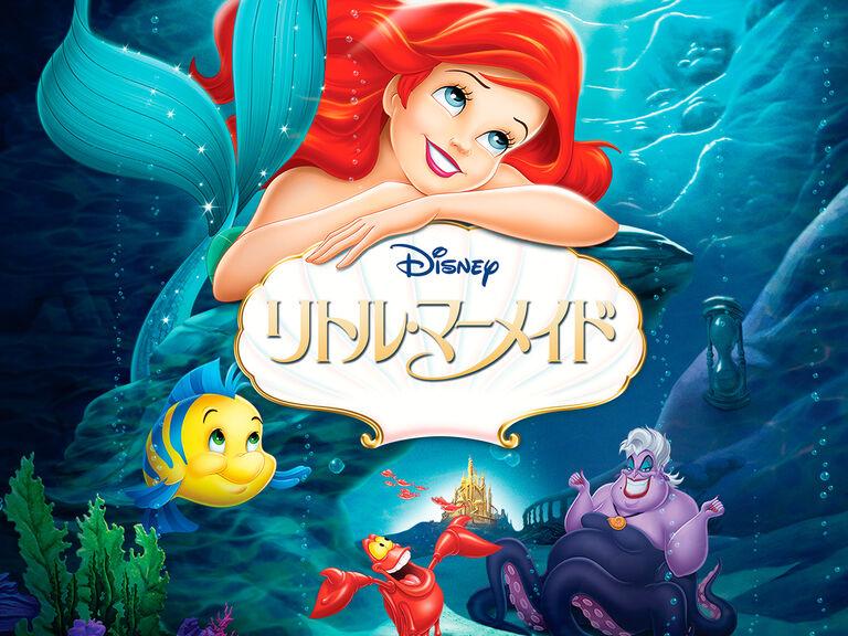 人魚姫の画像