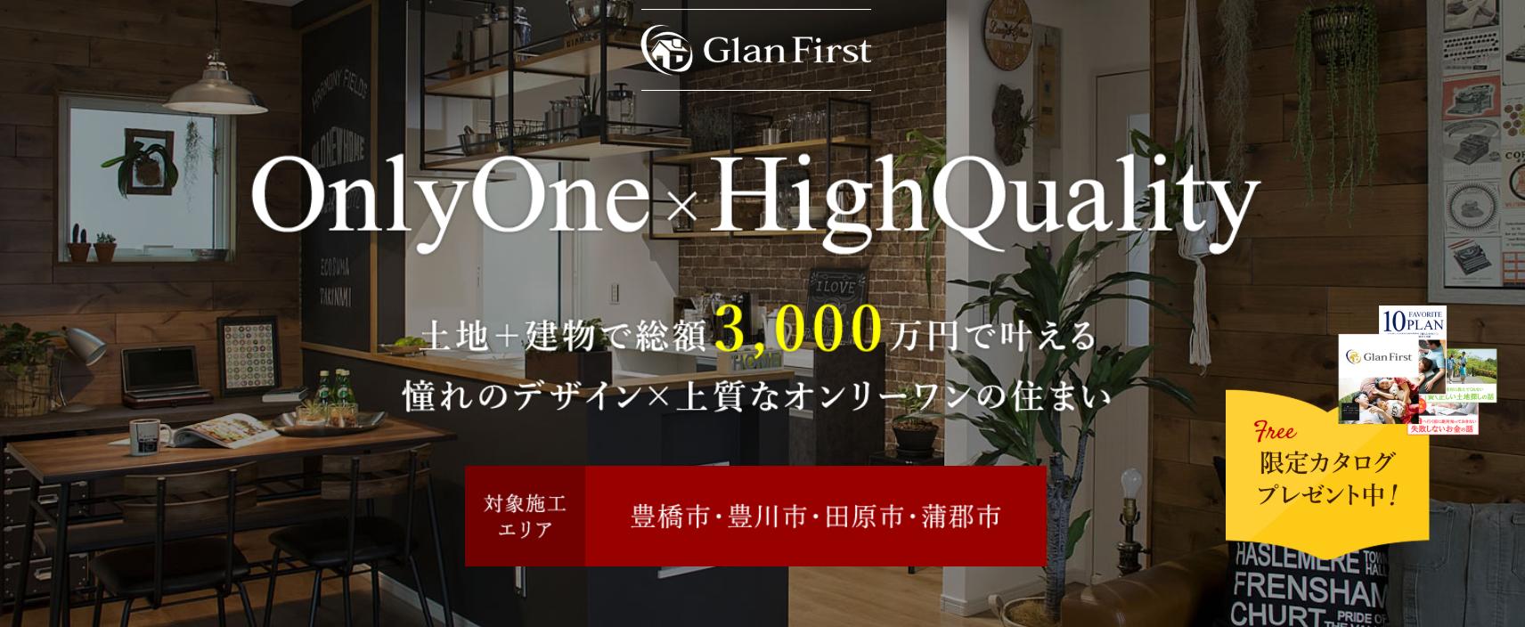 Glan First(グランファースト)豊橋・豊川の注文住宅